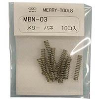 【CAINZ DASH】メリー メリーバネMBN−03 (10本入)