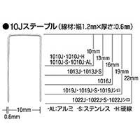 【CAINZ DASH】MAX ステンレスステープル 肩幅10mm 長さ10mm 5000本入り
