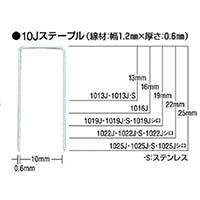 【CAINZ DASH】MAX ステープル(白) 肩幅10mm 長さ25mm 5000本入り