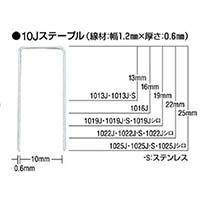 【CAINZ DASH】MAX ステンレスステープル 肩幅10mm 長さ25mm 5000本入り
