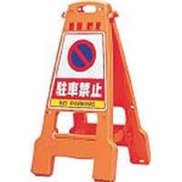 【CAINZ DASH】DIC 看板「カンバリ」 (シール別売) オレンジ