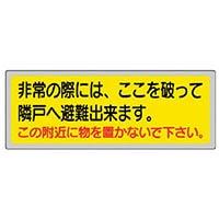 【CAINZ DASH】ユニット 消防標識 「非常の際には、ここを」 150×400mm ペットフィル