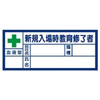 【CAINZ DASH】ユニット 血液型ステッカー新規入場時教育修了者 30×70mm PPステッカー