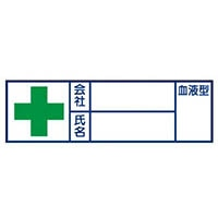 【CAINZ DASH】ユニット 血液型ステッカー 会社 氏名 30×100 摘要ハーフラミ加