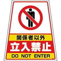 【CAINZ DASH】DIC カンバリ用デザインシール「関係者以外立ち入り禁止」