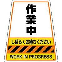 【CAINZ DASH】DIC カンバリ用デザインシール「作業中」