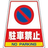 【CAINZ DASH】DIC カンバリ用デザインシール「駐車禁止」
