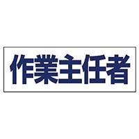 【CAINZ DASH】ユニット ヘルタイ用ネームカバー作業主任者 軟質ビニール 58×165mm