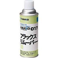【CAINZ DASH】白光 ハッコー017 フラックスリムーバー
