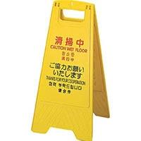 【CAINZ DASH】コンドル プロテク 清掃中パネル(4ヵ国語)Y−P小