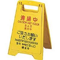 【CAINZ DASH】コンドル プロテク 清掃中パネル(4ヵ国語)ミニ