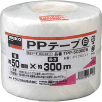 【CAINZ DASH】TRUSCO PPテープ 幅50mmX長さ300m 白