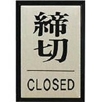 【CAINZ DASH】光 締めきり CLOSED