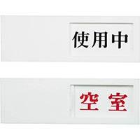 【CAINZ DASH】光 ドアサイン 使用中ー空室