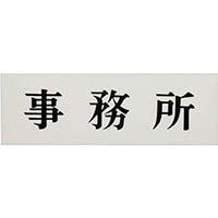 【CAINZ DASH】光 事務所
