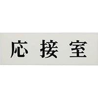 【CAINZ DASH】光 応接室