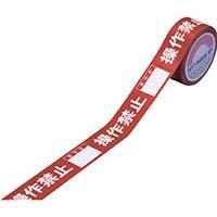 【CAINZ DASH】緑十字 スイッチング禁止テープ 操作禁止・責任者○○ 30mm幅×20m 上質紙