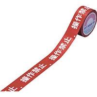 【CAINZ DASH】緑十字 スイッチング禁止テープ 操作禁止 30mm幅×20m 上質紙