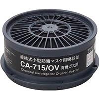 【CAINZ DASH】シゲマツ 防毒マスク吸収缶有機ガス用