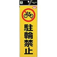 【CAINZ DASH】光 反射ステッカー 駐輪禁止