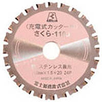 【CAINZ DASH】富士 サーメットチップソーさくら110J 110X1.5x20 充電カッター用