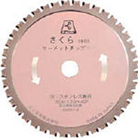 【CAINZ DASH】富士 サーメットチップソーさくら180K 180X2.0X20