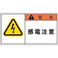 【CAINZ DASH】IM PL警告表示ラベル 警告:感電注意