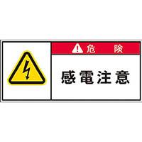 【CAINZ DASH】IM PL警告表示ラベル 危険:感電注意