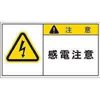 【CAINZ DASH】IM PL警告表示ラベル 注意:感電注意