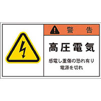 【CAINZ DASH】IM PL警告表示ラベル 警告:高圧電気感電し重傷の恐れ有り電源を切れ