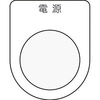 【CAINZ DASH】IM 押ボタン/セレクトスイッチ(メガネ銘板) 電源 黒 φ22.5