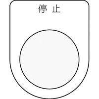 【CAINZ DASH】IM 押ボタン/セレクトスイッチ(メガネ銘板) 停止 黒 φ22.5