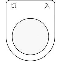 【CAINZ DASH】IM 押ボタン/セレクトスイッチ(メガネ銘板) 切 入 黒 φ22.5