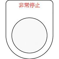 【CAINZ DASH】IM 押ボタン/セレクトスイッチ(メガネ銘板)非常停止 赤 φ22.5
