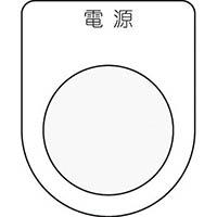 【CAINZ DASH】IM 押ボタン/セレクトスイッチ(メガネ銘板) 電源 黒 φ25.5