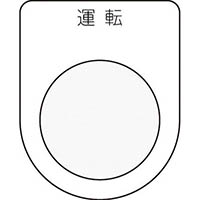 【CAINZ DASH】IM 押ボタン/セレクトスイッチ(メガネ銘板) 運転 黒 φ25.5