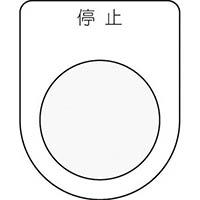 【CAINZ DASH】IM 押ボタン/セレクトスイッチ(メガネ銘板) 停止 黒 φ25.5