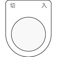 【CAINZ DASH】IM 押ボタン/セレクトスイッチ(メガネ銘板) 切 入 黒 φ25.5