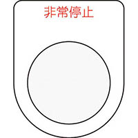 【CAINZ DASH】IM 押ボタン/セレクトスイッチ(メガネ銘板)非常停止 赤 φ25.5