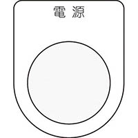【CAINZ DASH】IM 押ボタン/セレクトスイッチ(メガネ銘板) 電源 黒 φ30.5
