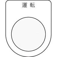 【CAINZ DASH】IM 押ボタン/セレクトスイッチ(メガネ銘板) 運転 黒 φ30.5