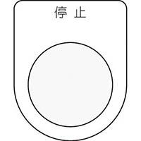 【CAINZ DASH】IM 押ボタン/セレクトスイッチ(メガネ銘板) 停止 黒 φ30.5