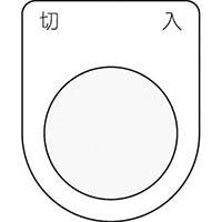 【CAINZ DASH】IM 押ボタン/セレクトスイッチ(メガネ銘板)切入 黒 φ30.5