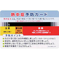 【CAINZ PRO】ユニット 熱中症予防カード HO161