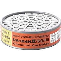 【CAINZ DASH】シゲマツ 防毒マスク吸収缶亜硫酸ガス・硫化水素用