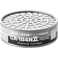 【CAINZ DASH】シゲマツ 防毒マスク吸収缶ハロゲン・酸性ガス用