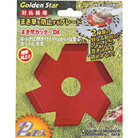【CAINZ DASH】GS まき草カッター デラックス 2枚入