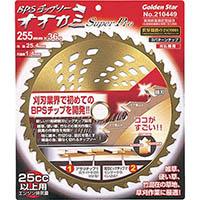 【CAINZ DASH】GS 刈払機用チップソー オオカミ スーパープロ255ミリ