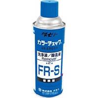 【CAINZ DASH】タセト カラーチェック洗浄液 FR−S 450型