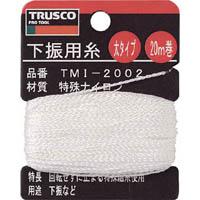 【CAINZ DASH】TRUSCO 下げ振り用糸 太20m巻き 線径1.20mm